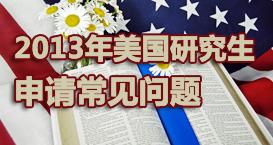 2013年美国研究生留学申请常见问题