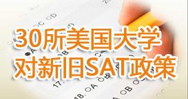 30所美国大学对于新旧SAT政策