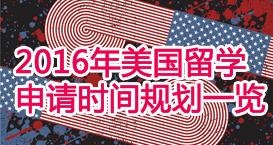 2016年美国留学申请时间规划一览